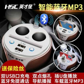 英才星车充HSC-105杯式汽车充电器多功能usb转接口车载带蓝牙mp3播放器智能