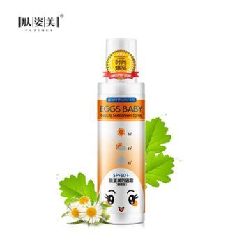 肤姿美夏季防晒喷雾霜150ml隔离防紫外线SPF50 防水全身可用