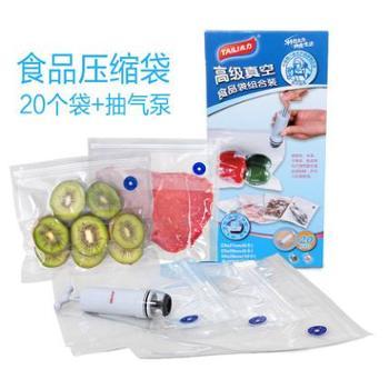太力食品真空压缩袋送手泵干货防潮食物保鲜密封袋收纳袋20个装