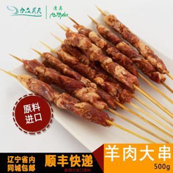 羊肉大串500g合众昊天排肉串腿肉串烧烤串新西兰羊排肉煎清真烤辽宁省内包邮