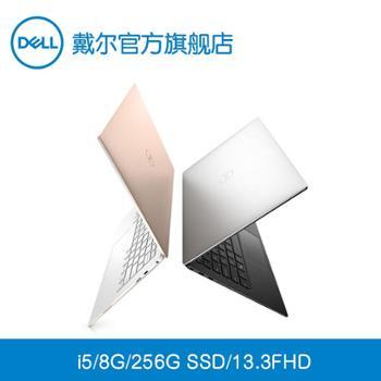 戴尔DELLXPS13-9370-1605创新白色层叠硅纤维全景微边框持久续航八代笔记本i5/8G/256GSSD2年专属24*7小时全智服务