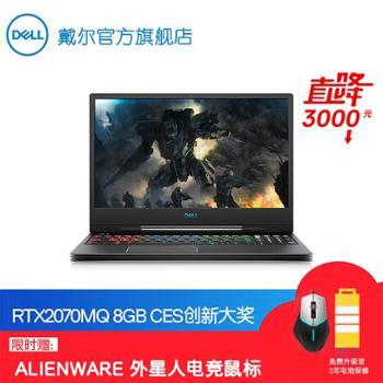 戴尔DELLG77590金属微边框15.6英寸高清游戏笔记本电脑1885B:八代i7/RTX2070MQ8GB/2年全智服务(含上门)