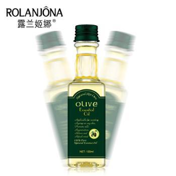 露兰姬娜橄榄精华油橄榄油130ml 滋润护肤保湿补水温和舒缓肌肤