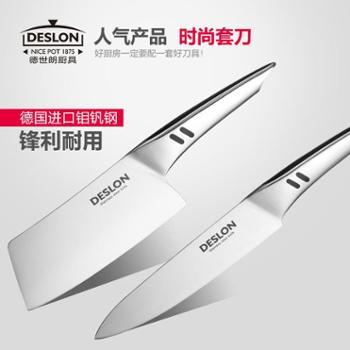 德世朗德国进口不锈钢菜刀厨师刀切片刀家用厨房切菜刀具两件套刀LY-097
