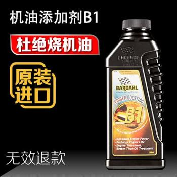 巴达尔B1机油添加剂350ml杜绝烧机油冒蓝烟黑烟进口正品