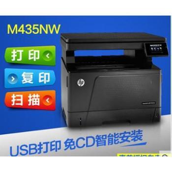 惠普HP M435nw 多功能一体机A3 黑白激光打印机复印扫描