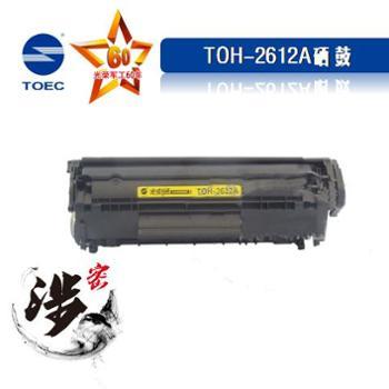 光电通TOH-2612A硒鼓 适用HP1010/1012/1020/3030等
