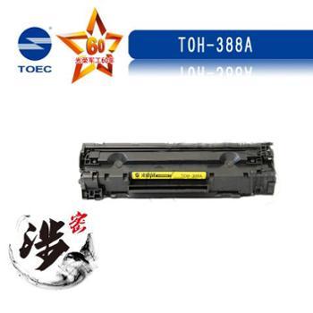 光电通TOH-388A硒鼓 适用HP 1007/1008/1106/1216等