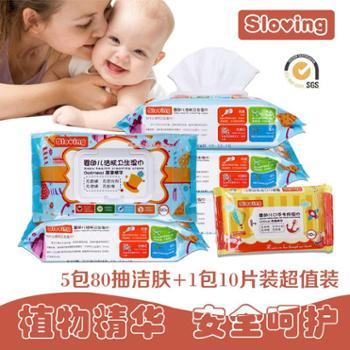 sloving/喜乐米专业婴儿带盖洁肤湿巾80*5包加送1包10片便携装