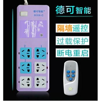 德可智能2+1路带定时遥控插线板多功能接线板插排