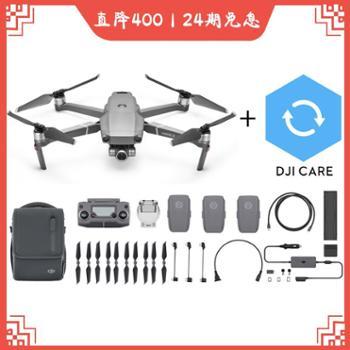 DJI大疆无人机御2Mavic2变焦版新品单机+随心换+全能配件包