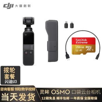 大疆无人机灵眸口袋云台相机OsmoPocket单机+闪迪256G内存卡