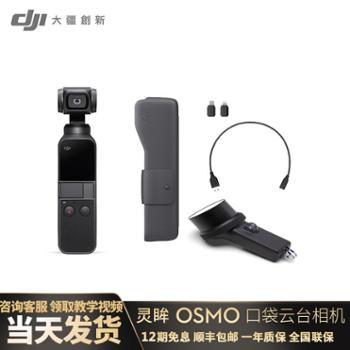 DJI大疆无人机灵眸口袋云台相机OsmoPacke单机+防水壳