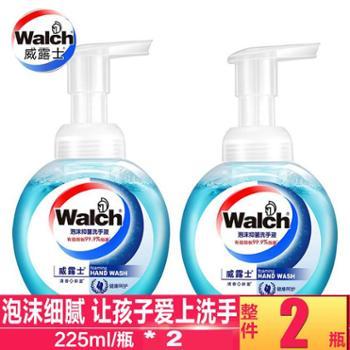 威露士魔术泡沫洗手液225ml*2家用清香抑菌儿童护手非免洗洗手液