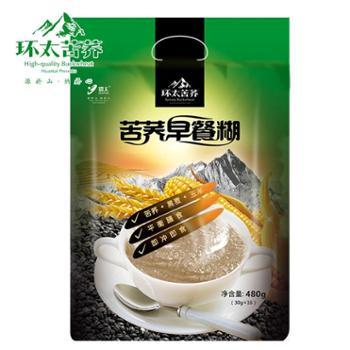 环太苦荞早餐粉黑麦玉米粗杂粮食粉冲饮即食粉480g