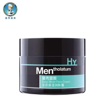 曼秀雷敦男士深层保湿润肤霜50g长效补水面霜敏感肌肤适用护肤