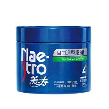 美涛自由造型发蜡120g保湿定型清爽自然蓬松