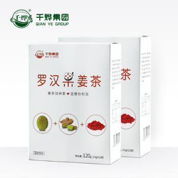 千烨罗汉果姜茶(低糖)120g*2盒