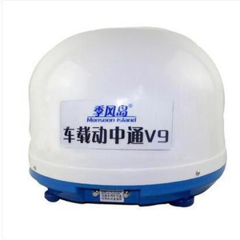 季风岛家用房车汽车载数字电视接收机顶盒手动/自动动中通天线