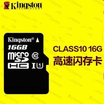 金士顿32G内存卡储存TF卡高速tf卡Class10