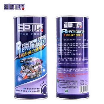 机油精添加剂汽车发动机修复剂烧机油冒蓝黑烟抗磨剂保护剂1瓶