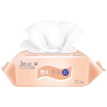 洁柔婴儿湿巾小包湿巾纸30片宝宝纸巾带盖装手口便携式抽取湿纸巾1包