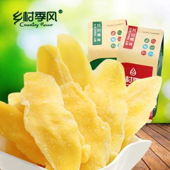 【628搜实惠】乡村季风 芒果干150g*2袋 休闲零食 果脯芒果片