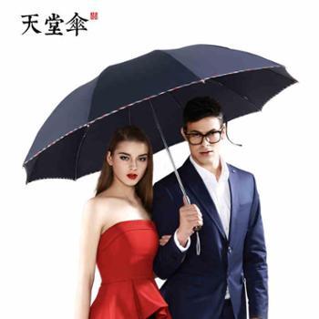 天堂伞折叠防紫外线防晒伞遮太阳伞双人晴雨两用伞男女