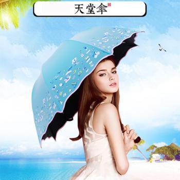 天堂伞黑胶防晒防紫外线遮阳伞太阳小清新晴雨伞折叠伞男女