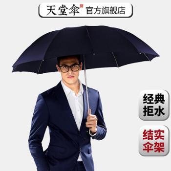 天堂伞旗舰店大伞加固钢骨遮阳伞有效防晒防紫外线双人晴雨伞男女