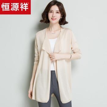 恒源祥针织开衫女装春夏新款薄款外套纯色百搭防晒空调开衫中长款