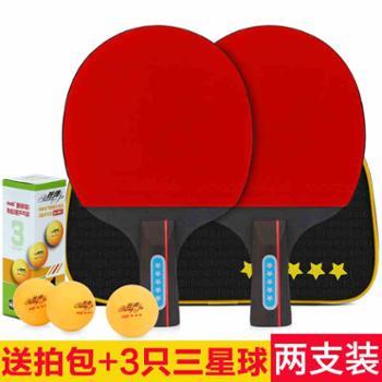 2只装套装乒乓球拍双拍初学者学生兵乓球训练比赛直拍/横拍