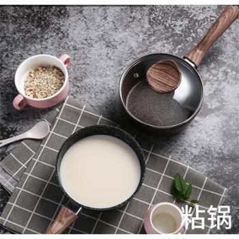 麦饭石奶锅不粘锅宝宝辅食锅婴儿锅小汤锅泡面锅小煮锅牛奶锅迷你
