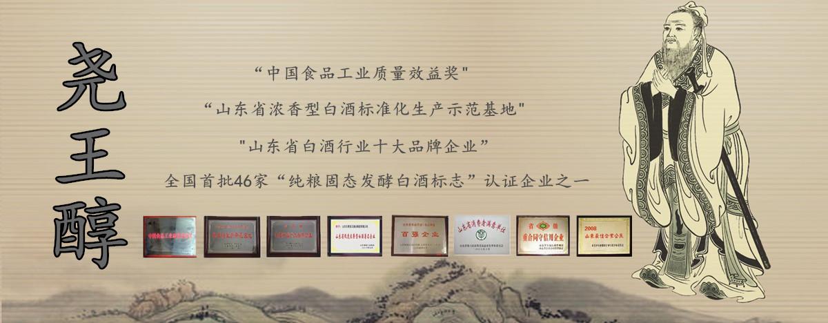 山东日照尧王酒业集团有限公司