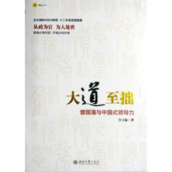 大道至拙-曾国藩与中国式领导力