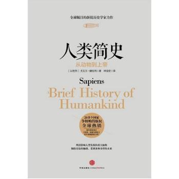 人类简史:从动物到上帝第十届文津奖获奖图书
