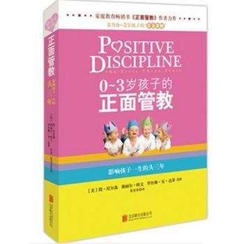 家庭教育畅销书:0~3岁孩子的正面管教