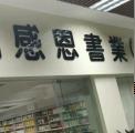 河南感恩书业电子商务有限公司