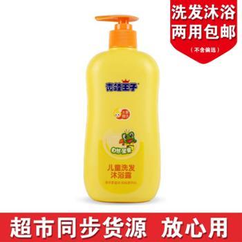 480ML青蛙王子儿童洗发沐浴露