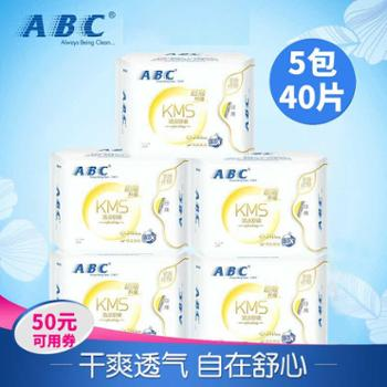 abc卫生巾日用棉柔纤薄防漏姨妈巾蓝芯瞬吸组合装整箱5包40片