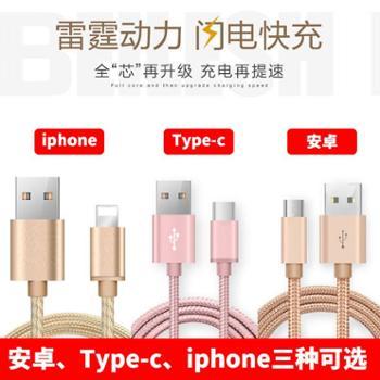 苹果数据线iphone数据线安卓数据线Type-c数据线