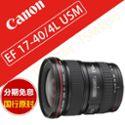 佳能(Canon)EF 17-40mm f/4L USM 单反镜头 小三元之一 佳能镜头17-40mm 佳能变焦镜头17-40mm