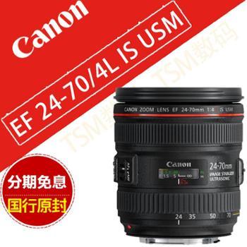 佳能(Canon)EF 24-70mm f/4L IS USM 红圈变焦镜头 佳能24-70/4L 佳能镜头24-70/4 佳能变焦镜头24-70/4