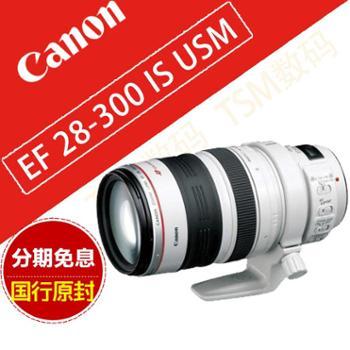 佳能(Canon)EF 28-300mm f/3.5-5.6L IS USM 远摄变焦镜头 佳能镜头28-300mm 佳能变焦镜头28-300mm