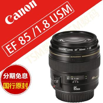 佳能(Canon)EF 85mm f/1.8 USM 人像定焦镜头 佳能85/1.8 佳能镜头85/1.8 佳能定焦镜头85/1.8