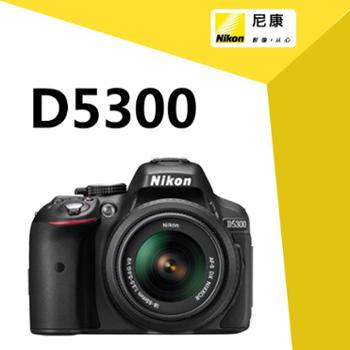 【优惠分期】尼康(Nikon)D5300 尼康D5300 尼康(18-140/18-55)