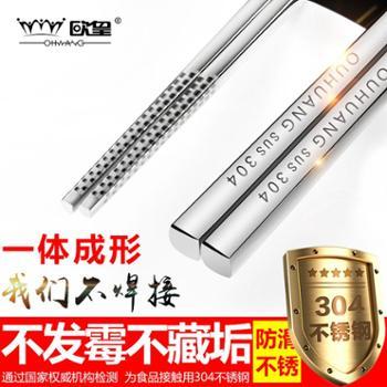 欧皇304不锈钢筷子家用防滑耐高温欧式筷子套装家庭装【10双装】