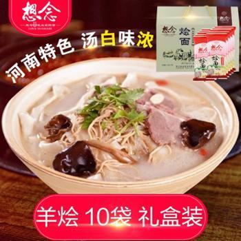 想念挂面羊肉烩面河南特产2360g10袋装宽面条含酱料包礼品礼盒