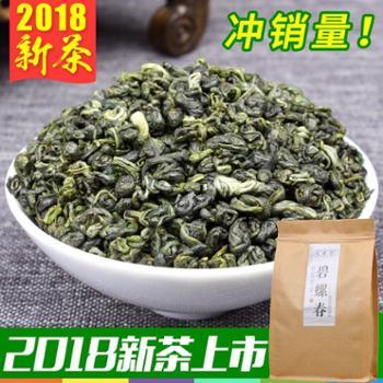 碧螺春2018年新茶明前碧螺春云南绿茶春茶茶叶500g