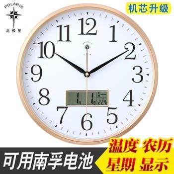 北极星钟表挂钟石英钟电子表时钟挂表